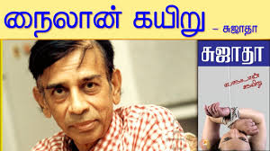 நைலான் கயிறு - சுஜாதா - YouTube
